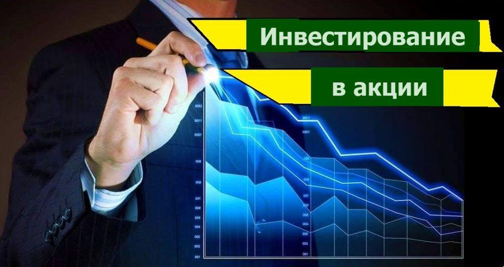 Инвестирование в акции.