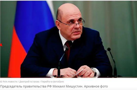 Меры по поддержке экономики принимаются ежедневно, заявил Мишустин