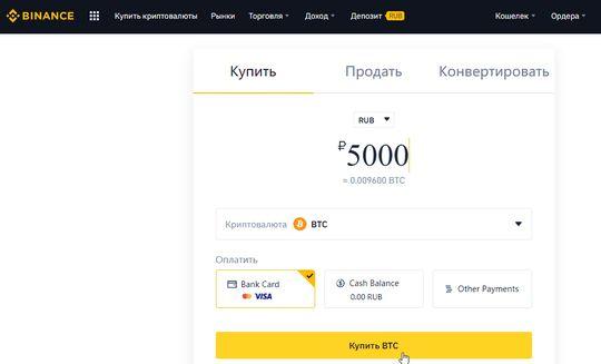Как купить, продать и сделать обмен криптовалюты.