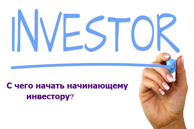 С чего начать начинающему инвестору?
