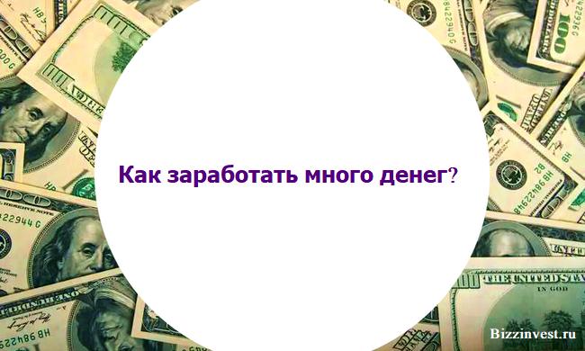 Как заработать много денег?