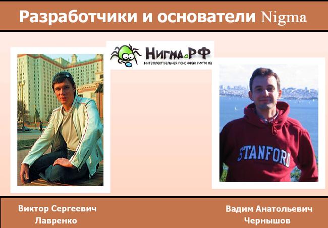 Виктор Лавренко. История успеха российского новатора