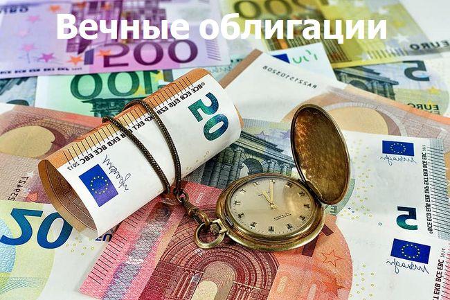 Вечные облигации.